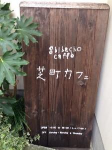芝町カフェ